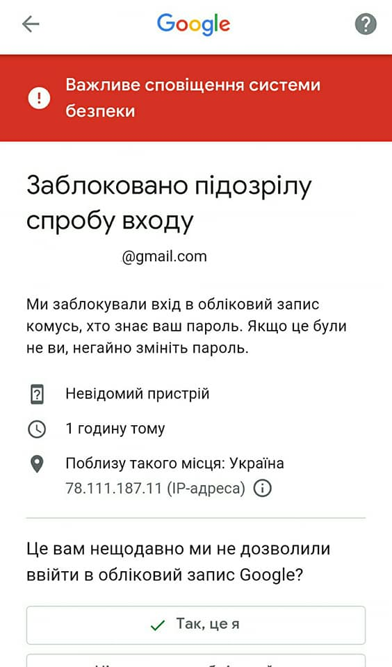 Example of attack on Gmail