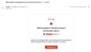Attack on Gmail