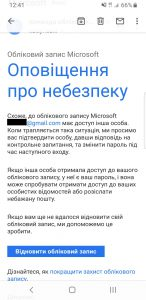 Examples of attack on Microsoft account